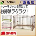 【送料無料】お掃除簡単サークル 90-60 ブラウン(BR)リッチェル Richell ペット用品 ペットサークル 犬 ドッグ 猫 ネコ キャット