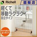 スタンド簡易ペットゲート90リッチェル Richell ペット用品 ペットゲート 犬 ドッグ 猫 ネコ キャット