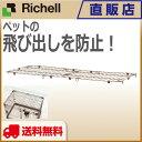【送料無料】お掃除簡単サークル 120-60屋根面リッチェル Richell ペット用品 ペットサークル 犬 ドッグ 猫 ネコ キャット