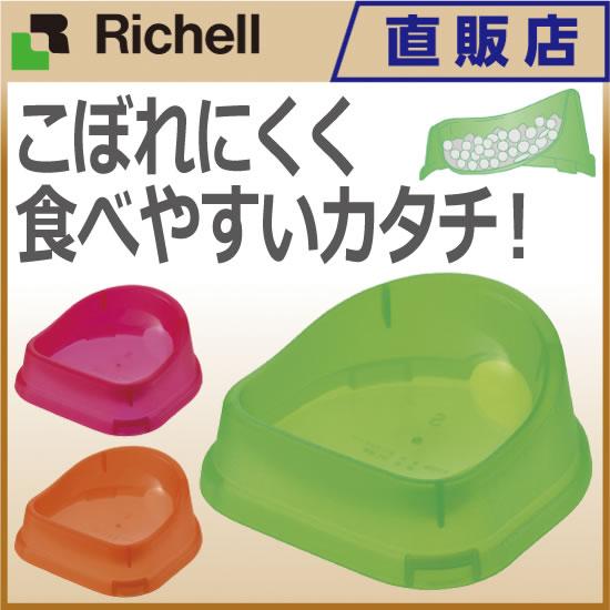 COペット食器 Sリッチェル Richell ペット用品 ペットグッズ 食事小物 給餌 プラスチック 樹脂 犬 ドッグ いぬ 猫 キャット ねこ