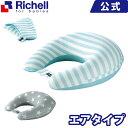リッチェル Richell ふかふか授乳クッション高さややわらかさを自由にできるエアタイプの授乳クッション。 新生児 0カ月 エアタイプ 折りたたみ Cカーブ 赤ちゃん 出産準備