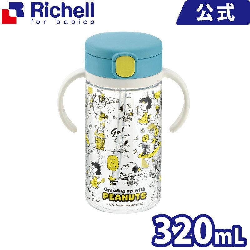スヌーピーおでかけストローマグR320リッチェルRichellベビー用品食器離乳食赤ちゃん水分補給暑