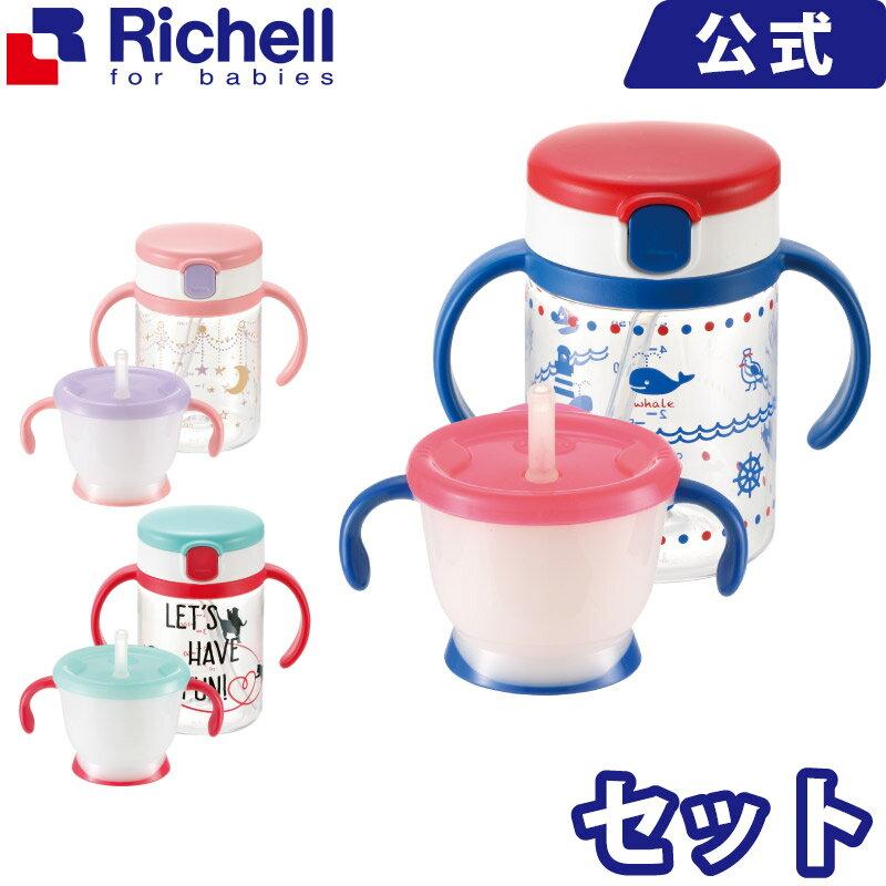 アクリアいきなりストローマグセットリッチェルRichellベビー用品ベビー食器離乳食赤ちゃん水分補給