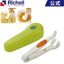 リッチェル Richell おでかけランチくん カッティングマッシャー(ケース付)ラッピング対応 「切る」「つぶす」の調理が簡単なマッシャーです。