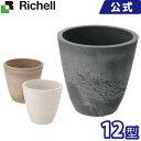 リッチェル/Richell ボタニー プレーンポット 12型 ダークグレー(DG)/ベージュ(BE)/ホワイト(W)