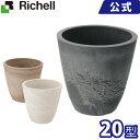 リッチェル/Richell ボタニー プレーンポット 20型 ダークグレー(DG)/ベージュ(BE)/ホワイト(W)