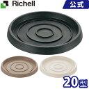 リッチェル/Richell ボタニー プレート 20型 ダークグレー(DG)/ベージュ(BE)/ホワイト(W)
