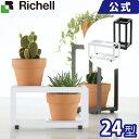 リッチェル/Richell デコレア プランツスタンド 24 ホワイト(W)/ダークグレー(DG)