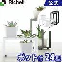 【在庫限り】リッチェル/Richell デコレア プランツスタンド ポット付 24 ホワイト(W)/ダークグレー(DG)