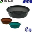 インテリアプレート 丸 6号リッチェル Richell 園芸用品 ガーデニング DIY 鉢用受け皿 ソーサー プラスチック 樹脂 おしゃれ 丸型 軽量