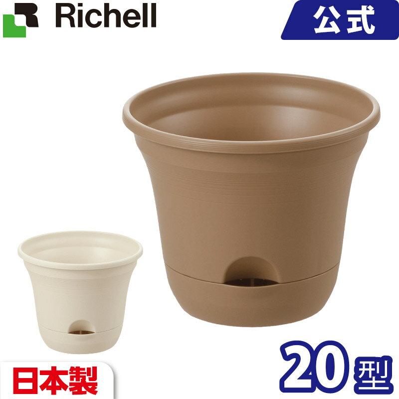 リッチェル Richell ウルオ ポット 20型