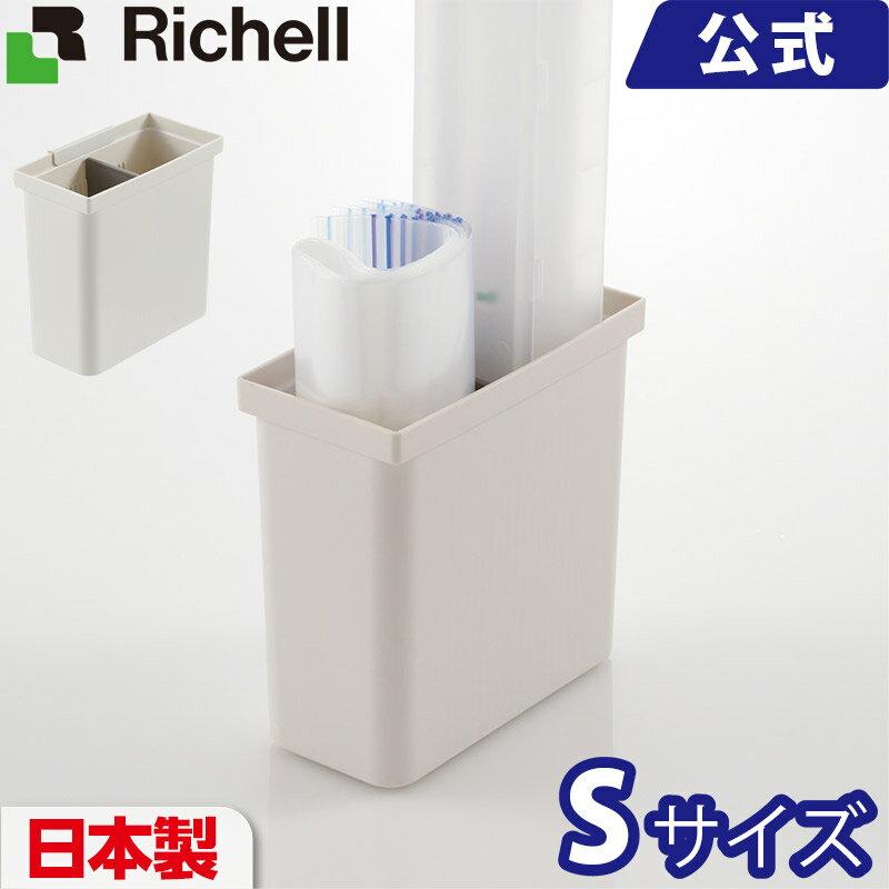 トトノ引き出し用フリーポケットSリッチェルRichell家庭用品ハウスウェア台所収納仕切りトレー日本