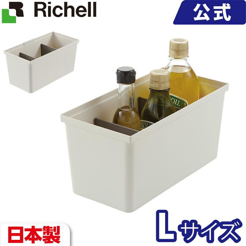 トトノ引き出し用フリーポケットLリッチェルRichell家庭用品ハウスウェア台所収納仕切りトレー日本
