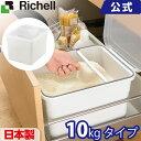 【在庫限り】リッチェル Richell トトノ 米びつ すり切り計量スコップ付 10kgすり切ってお米の計量ができるお米の専用ケースです。 冷蔵庫 10kg 抗菌 おしゃれ 日本製 プラスチック 米櫃 新生活