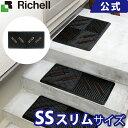 リッチェル Richell ブラッシュマット SSスリムゴムとブラシの効果で、泥が落としやすい。 屋外 屋外用 洗える 泥落とし ラバー 玄関マット