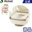 リッチェル Richell やわらか便座B(ダンパー付)リッチェル製ポータブルトイレ きらくシリーズの別売部品