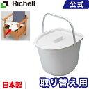 リッチェル Richell ポータブルトイレバケツ (フタ付き)適用商品/ きらくP2型 きらくP型 きらくT型 きらくAN型 きらくR型 ふた付 日本製 簡易トイレ ポリバケツ
