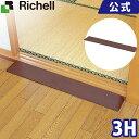 リッチェル Richell 室内用ラバースロープ 3H室内の段差を解消。 バリアフリー 段差 グッズ
