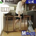 リッチェル Richell ペット用木製おくだけドア付ゲートMサッと置くだけ。ドア付き、幅調節可能な犬用ゲート。(自立タイプ)