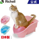 【在庫限り】リッチェル Richell おまるdeキャット ピンク(P)