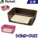 リッチェル Richell しつけ用ステップ壁付きトイレ レギュラー子犬がトイレをおぼえやすい囲い付きタイプのトイレです。