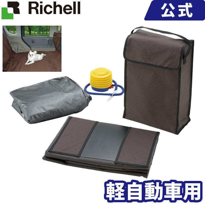 リッチェルドライブシートクッション軽自動車用ブラウン(BR)Richell超小型〜大型犬40kgまで