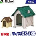 リッチェル Richell ペットハウスDX-580