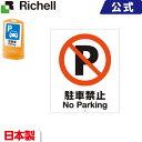 リッチェル/Richell 面板 80-03N スタンドサイン用
