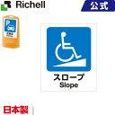 リッチェル/Richell 面板 80-09 スタンドサイン用