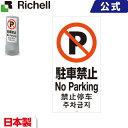 リッチェル/Richell 面板 120-03N スタンドサイン用