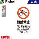リッチェル/Richell 面板 120-04N スタンドサイン用