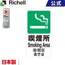リッチェル/Richell 面板 120-11 スタンドサイン用