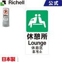 リッチェル/Richell 面板 120-13 スタンドサイン用