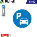 リッチェル/Richell 面板 125R-01N スタンドサイン用