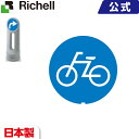 リッチェル/Richell 面板 125R-02N スタンドサイン用
