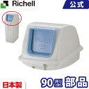 リッチェル Richell 分別リサイクルペール 90(フタ) プッシュごみの種類にあわせてサイズとフタが選べます。 90l 90リットル 大型 分別型 日本製 プラスチック ごみばこ ゴミ箱 ダストボックス