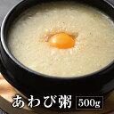 あわび粥 冷凍 500g 【李朝園】