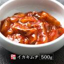 イカキムチ 500g 【李朝園】