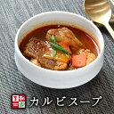 カルビスープ プレミアム 冷凍 500g 【李朝園】