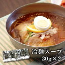 冷麺スープ 8倍希釈 30g×2 【李朝園】