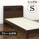 ベッド ベット シングルベッド シングルサイズ ベッドフレーム すのこベッド 照明付き ライト付き コンセント付き シンプル モダン 木製 ブラウン 送料無料
