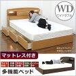 ワイドダブルベッド マットレス付き ベッド ベット すのこベッド 機能付き 引き出し付き 収納付き 宮付き ライト付き コンセント付き シンプル モダン 木製 2色展開 送料無料