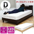 数量限定 ベッド ベット ダブルベッド ダブルサイズ マットレス付きベッド ベットマット LEDライト付き コンセント付き シンプル モダン 北欧スタイル 木製 2色展開 送料無料