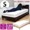 ベッド ベット シングルベッド シングルサイズ マットレス付きベッド 省エネ LED ライト付き ライト コンセント シンプル モダン 木製 ナチュラル ブラウン 送料無料