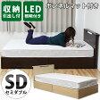 数量限定 ベッド ベット セミダブルベッド セミダブルサイズ ベットマット マットレス付きベッド 収納機能付き LEDライト付き コンセント付き シンプル モダン 北欧スタイル 木製 2色展開 送料無料