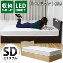 ベッド ベット セミダブルベッド セミダブルサイズ マットレス付き 収納 引き出し 省エネ LED ライト付き ライト コンセント シンプル モダン 木製 送料無料