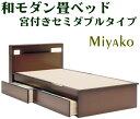 和風モダン宮付き畳ベッド【セミダブルベッド】ベッド下・引き出し収納付き/日本伝統の畳ベッド/宮付き・ライト付き・引出付き畳ベッドです