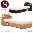ベッド ベット シングルベッド ベッドフレーム 宮付き 収納機能付き LEDライト付き コンセント付き シンプル モダン 木製 2色展開 送料無料