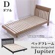 ベッド ベット ダブルベッド フレームのみ すのこベッド 宮付き コンセント付き シンプル モダン 木製 送料無料