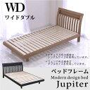 ベッド ベット ワイドダブルベッド フレームのみ すのこベッド 宮付き コンセント付き シンプル モダン 木製 送料無料